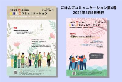 情報冊子「にほんごコミュニケーション」第4号を発行しました!