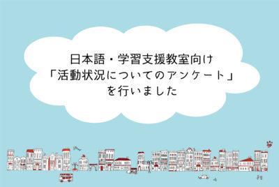 <結果報告> 日本語・学習支援教室向け「活動状況についてのアンケート」を行いました