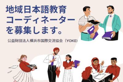 地域日本語教育コーディネーター(準嘱託職員)募集!