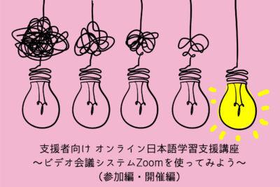 募集中!2021年5月・6月:「支援者向け オンライン日本語学習支援講座~ビデオ会議システムZoomを使ってみよう~(参加編・開催編)」