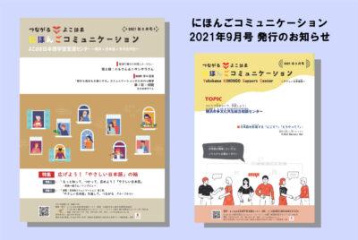 情報冊子「にほんごコミュニケーション」2021年9月号を発行しました!