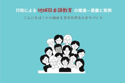 【報告】2020年地域日本語教育推進モデル地域報告会